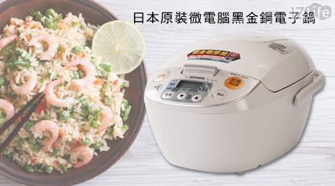 【ZOJIRUSHI象印】/日本原裝/微電腦/電子鍋
