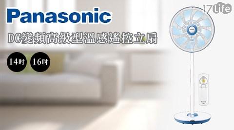 只要2,380元起(含運)即可享有【Panasonic 國際牌】原價最高4,390元DC變頻高級型溫感遙控立扇只要2,380元起(含運)即可享有【Panasonic 國際牌】原價最高4,390元DC變頻高級型溫感遙控立扇:(A)14吋DC變頻高級型溫感遙控立扇(F-L14DMD)/(B)16吋DC變頻高級型溫感遙控立扇 (F-L16DMD),購買即享1年保固服務!