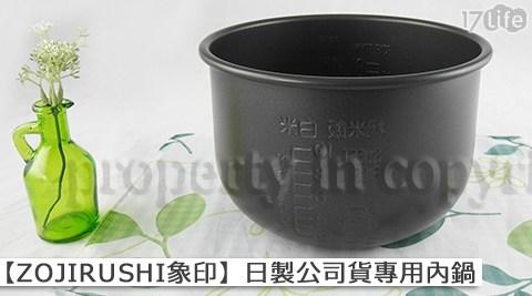 只要899元(含運)即可享有【ZOJIRUSHI象印】原價1,980元日製公司貨專用內鍋(B160)1入。