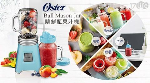 只要1650元(含運)即可購得【美國OSTER】原價2380元Ball Mason Jar隨鮮瓶果汁機BLSTMM-BBL(一機兩杯組)1組。