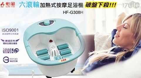 只要1,199元(含運)即可享有【勳風】原價2,380元加熱式六滾輪氣泡按摩足浴機(HF-G308H)1台,購買即享1年保固!