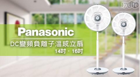 只要3,099元起(含運)即可享有【Panasonic國際牌】原價最高5,390元DC變頻負離子溫感立扇只要3,099元起(含運)即可享有【Panasonic國際牌】原價最高5,390元DC變頻負離子溫感立扇1台:(A)14吋(F-H14CND)/(B)16吋(F-H16CND),享1年保固!