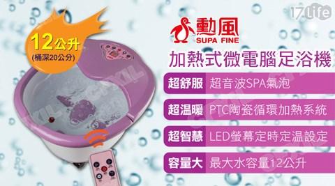 SUPAFINE/勳風/加熱式/微電腦/足浴機/ HF-3658H