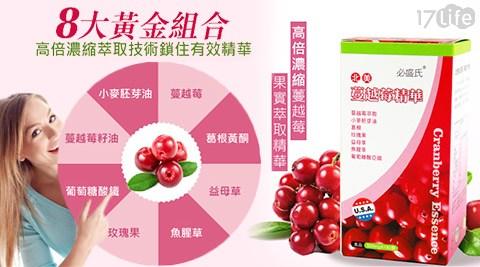 平均每粒最低只要4元起(含運)即可享有【草本之家】蔓越莓複方膠囊(180粒/瓶):1瓶/2瓶。