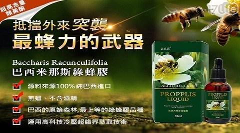 草本之家/巴西/米那斯/綠蜂膠/巴西米那斯綠蜂膠/蜂膠