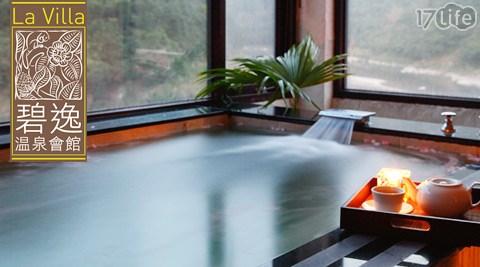 碧逸溫泉會館-精緻客房泡湯專案