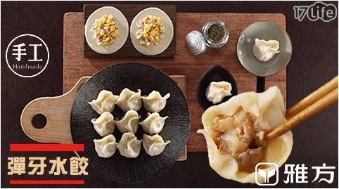 平均每包最低只要99元起(4包免運)即可購得【雅方】手工彈牙水餃系列1包/1包/16包,多種口味任選。