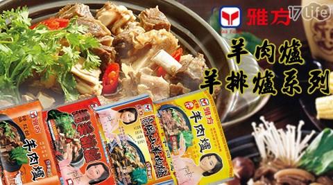 雅方/羊肉爐/羊排爐/火鍋/冬天