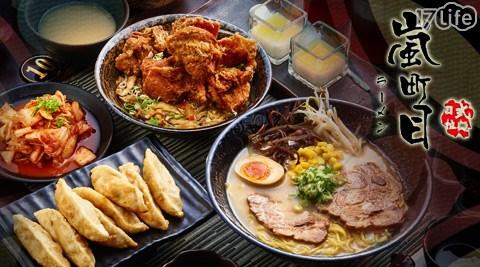 嵐町目日式拉麵-套餐方案