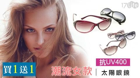 只要369元(含運)即可享有原價599元抗UV400潮流女款太陽眼鏡1副,多色任選,享買一送一優惠!