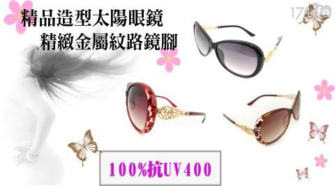 平均最低只要319元起(含運)即可享有【精品造型女款太陽眼鏡】精緻金屬鏡腳系列:1入/2入/3入/4入,顏色: 典雅黑/珊瑚紅/珊瑚咖。