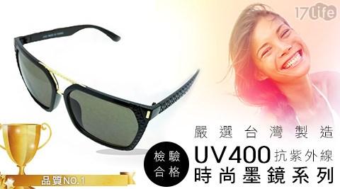 台灣製UV400女款時尚墨鏡系列