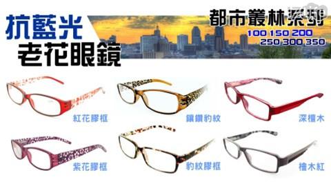 MIT/藍光/老花眼鏡/叢林/眼鏡