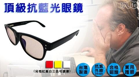 MIT優質抗UV藍光眼鏡