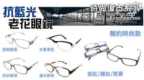 MIT抗藍光老花眼鏡復古系列