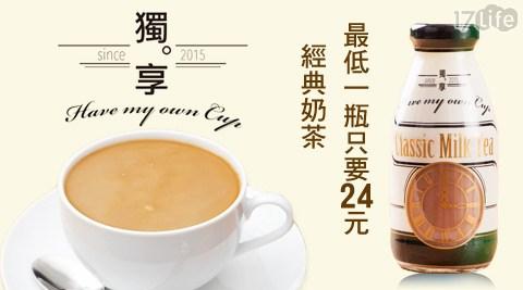 平均每瓶最低只要24元起(含運)即可享有【獨。享】經典奶茶12瓶/24瓶(290cc/瓶)。