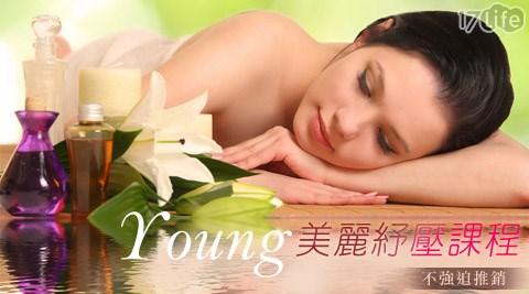 Young(漾)美麗美容美體工作室