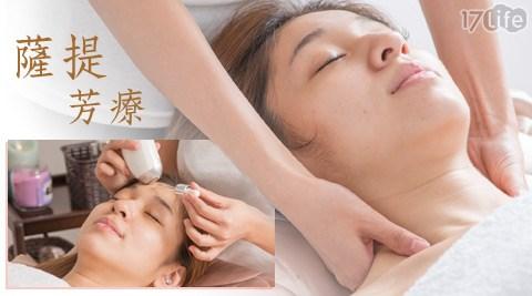 薩提芳療-美容美體方案