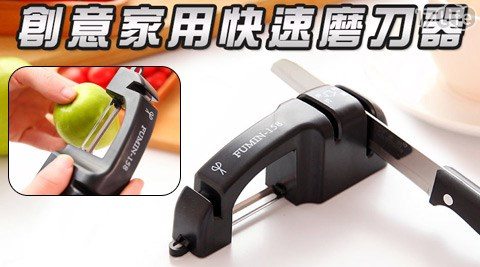家用多功能快速磨刀器/削皮器