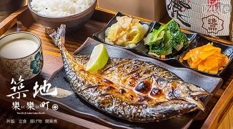 築地樂樂町/定食/丼飯/日本料理/吃到飽