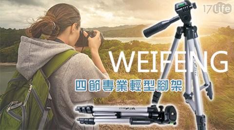 WEIFENG/ WT-3111/ 四節專業輕型腳架/內附尼龍背袋