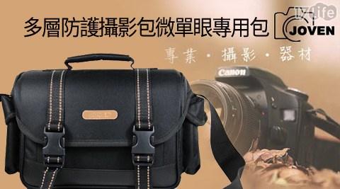 只要390元(含運)即可購得【JOVEN】原價1490元多層防護攝影包微單眼專用包1個。