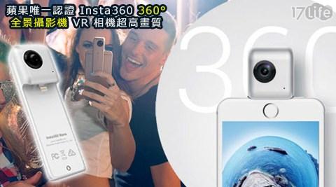 蘋果/唯一認證/ Insta360/ 360°/全景攝影機/ VR 相機/超高畫質