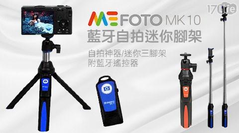 MeFOTO-MK10藍牙自拍迷你腳架/自拍神器/迷你三腳架(附藍牙遙控器)