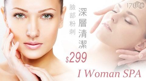 I Woman SPA/美體/SPA/臉部/粉刺/深層/清潔課程