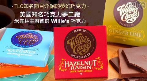 英國知名巧克力夢工廠Willie's 巧克力