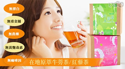 平均最低只要15元起(含運)即可享有【生達-Vaung凡可】在地原萃牛蒡茶/在地原萃紅藜茶:1盒/4盒/6盒(10包/盒)。