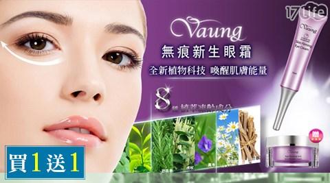 Vaung/無痕/新生眼霜/眼霜/保養品