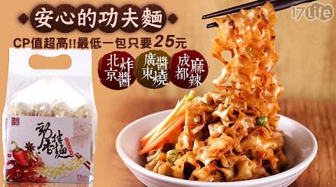一食之選/勁香Q彈拌麵/拌麵/老媽拌麵/乾麵/麵