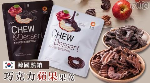 平均最低只要99元起(4包免運)即可享有【清淨園 CHEW & Dessert】韓國熱銷巧克力蘋果果乾平均最低只要99元起(4包免運)即可享有【清淨園 CHEW & Dessert】韓國熱銷巧克力蘋果果乾1包/4包/8包/12包/20包(45g/包),口味:黑巧克力/白巧克力。