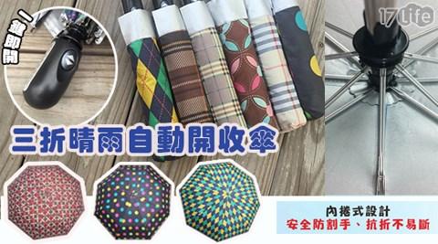 三折/晴雨/自動/開收傘/抗UV/ 抗風/雨傘/雨具