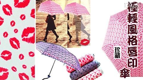 極輕風格唇印傘