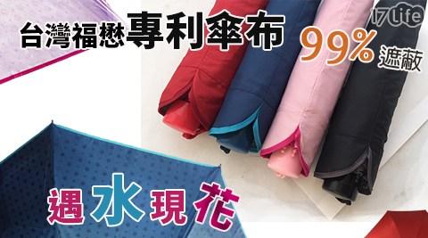 平均每入最低只要198元起(含運)即可購得Everaeon遇水現花浮水印福懋傘防風抗UV:1入/2入/4入/6入,顏色:黑色/藍色/紅色/粉紅色。