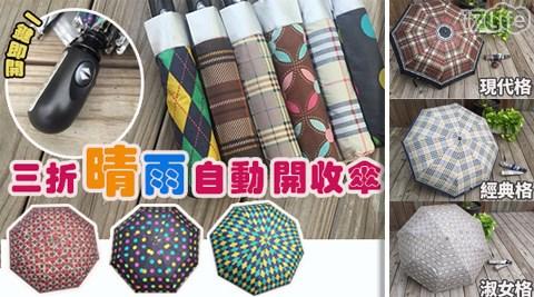 三折/晴雨/自動傘/自動開收傘/抗UV/抗風