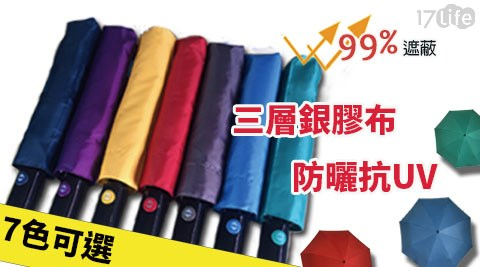 平均每把最低只要198元起(含運)即可購得46吋超大抗UV自動晴雨傘任選1把/2把/4把/6把,顏色:紫色/深灰/深藍/水藍/紅色/黃色/青色。