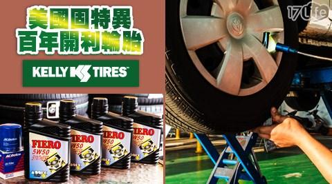 開利輪胎/汽車/保養/機油芯/法國亞德士/ADDIX/合成機油/行車安全檢查