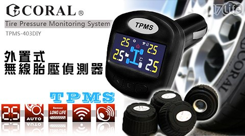 CORAL/TPMS403 DIY/外置式/  無線胎壓偵測器