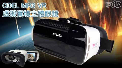 平均每入最低只要189元起(含運)即可購得ODEL MR3 VR虛擬實境立體眼鏡1入/2入。