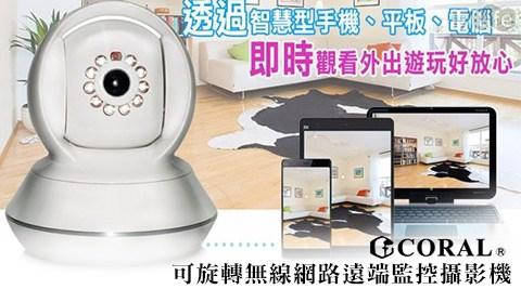 只要999元(含運)即可購得【CORAL】原價3990元IP Cam可旋轉無線網路遠端監控攝影機(RT8808)1台,購買即享1年保固服務!