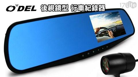 ODEL M3/ 雙鏡頭/前後雙錄 /高清/1080P /後視鏡型 /行車紀錄器