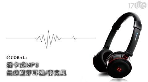CORAL BMD-800插卡17life現金券式MP3無線藍芽耳機