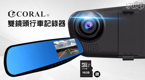 CORAL/ R2/ PLUS/ 旗艦款/ 後視鏡型/高清/前後雙錄/ 超廣角/140度/雙鏡頭/行車記錄器