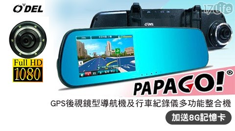 ODEL-TP-768 GPS 後視鏡型導航機及行車紀錄儀多功能整合機 (加送8G記憶卡)1台