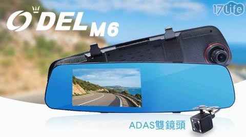 ODEL M6/超強夜視正/1080P高規格/ADAS雙鏡頭/GPS測速/後視鏡/行車記錄器