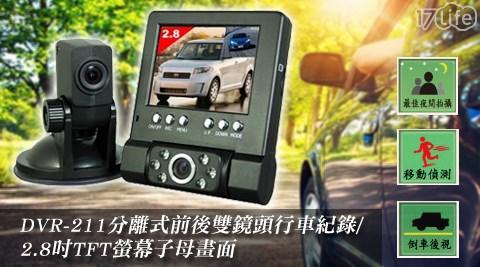 CORAL-DVR-211分離式前後雙鏡頭行車紀錄/2.8吋TFT螢幕子母畫面+贈8GB記憶卡