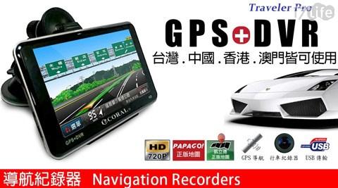 ODEL-5吋GPS衛星導航樂品商旅17life及行車紀錄器四合一多功能整合機